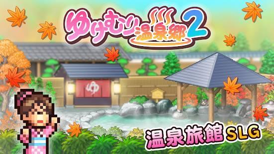 「ゆけむり温泉郷2」のスクリーンショット 3枚目