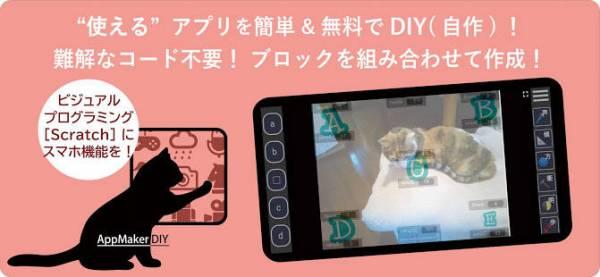 「AppMakerDIY -アプリメーカーDIY」のスクリーンショット 1枚目