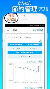 「節約サポートアプリ Styk シュタイク ~簡単入力で節約をサポート!~」のスクリーンショット 1枚目