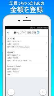 「節約サポートアプリ Styk シュタイク ~簡単入力で節約をサポート!~」のスクリーンショット 3枚目