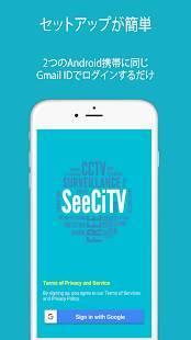 「SeeCiTV 古いスマートフォンを無料の家庭用セキュリティカメラにしましょう」のスクリーンショット 2枚目