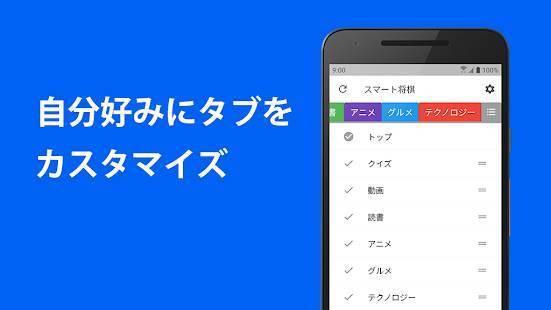 「将棋ニュースアプリ - スマート将棋」のスクリーンショット 3枚目