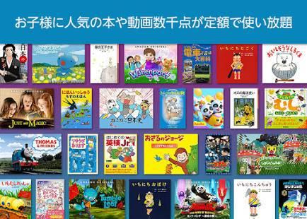 「Amazon Kids+:  キッズ向けの本や動画やゲームなど」のスクリーンショット 1枚目