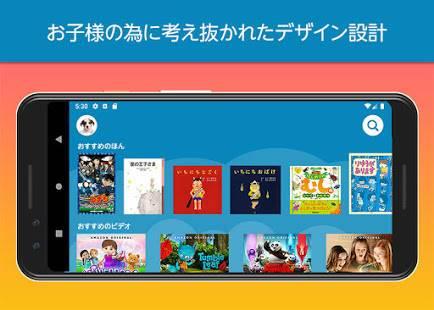 「Amazon Kids+:  キッズ向けの本や動画やゲームなど」のスクリーンショット 3枚目