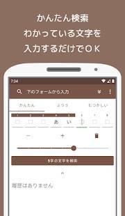 「クロスワード辞書 - わかっている文字だけで検索」のスクリーンショット 1枚目
