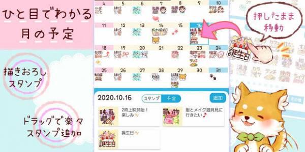 「ノコメカレンダー❤️無料でスケジュール管理できるかわいいカレンダーアプリ」のスクリーンショット 2枚目