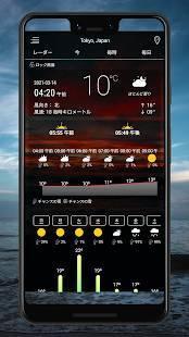 「雨雲レーダー  無料」のスクリーンショット 3枚目