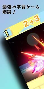 「脳トレ×暗算×アクションの計算ゲーム「暗算の道」」のスクリーンショット 1枚目