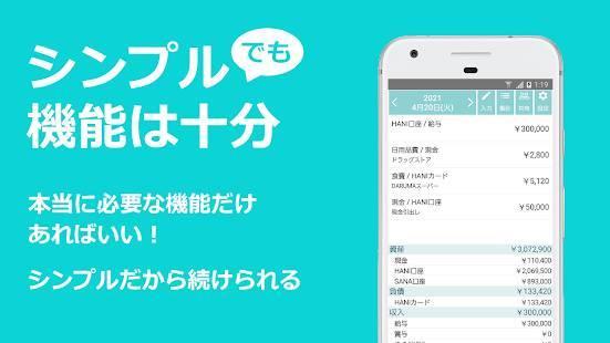 「DARUMA家計簿 - 家族で共有できる無料の家計簿アプリ」のスクリーンショット 1枚目