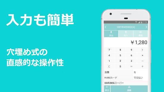 「DARUMA家計簿 - 家族で共有できる無料の家計簿アプリ」のスクリーンショット 2枚目