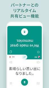 「話す翻訳機」のスクリーンショット 1枚目