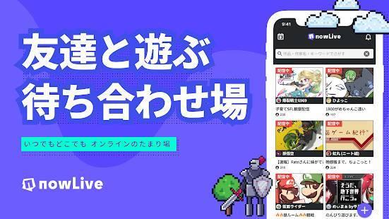 「nowLive (ナウライブ)」のスクリーンショット 1枚目