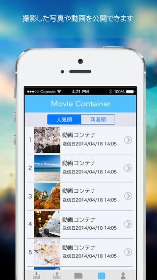 「動画コンテナ 〜誰でも無料で写真や動画を簡単共有!〜」のスクリーンショット 3枚目