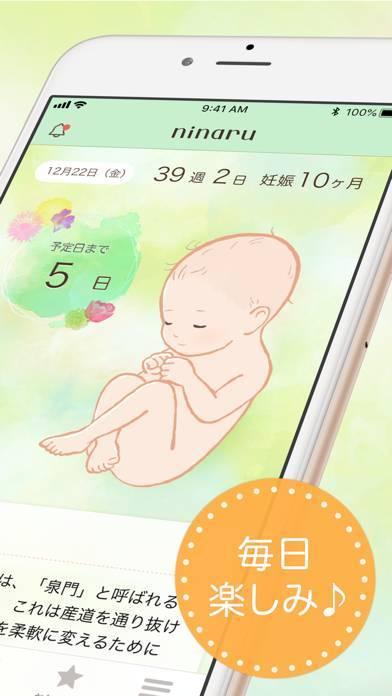 「ninaru - 妊娠したら妊婦さんのための陣痛・妊娠アプリ」のスクリーンショット 2枚目
