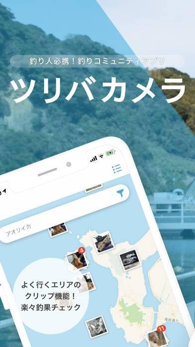 「釣果情報 ツリバカメラ」のスクリーンショット 1枚目