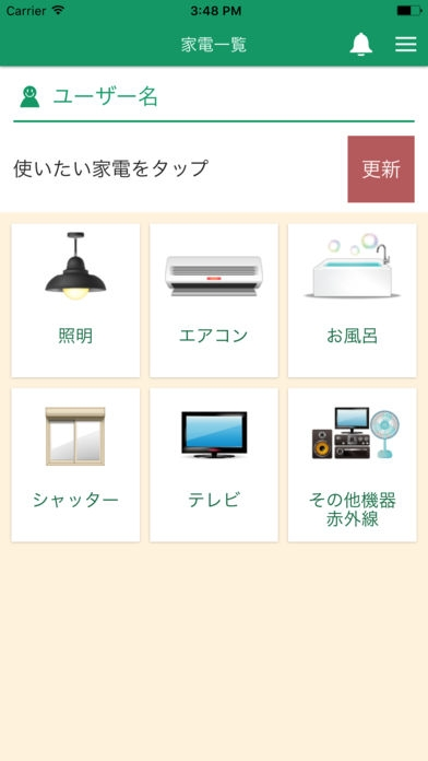 「家電コントローラー」のスクリーンショット 1枚目