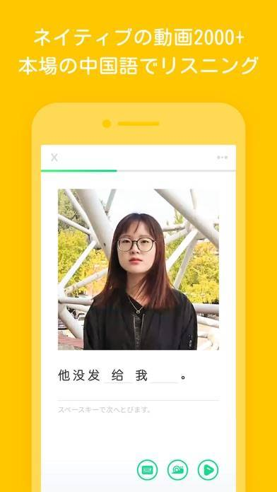 「HelloChinese - 中国語を学ぼう」のスクリーンショット 2枚目