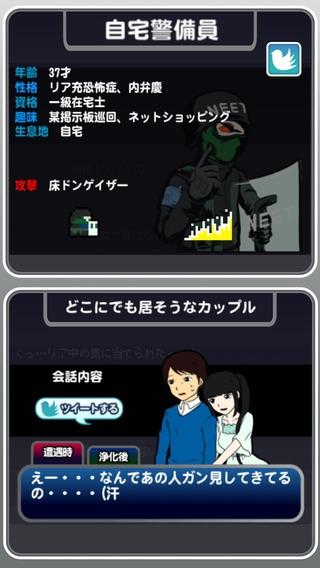 「非リアの冒険」のスクリーンショット 3枚目