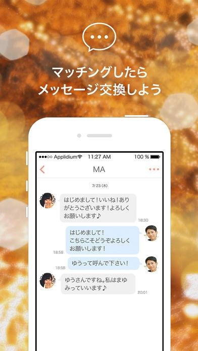 「Matchbook (マッチブック)」のスクリーンショット 3枚目