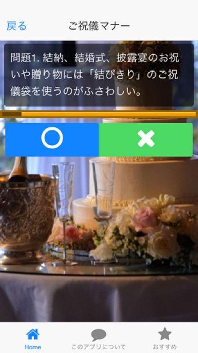 「冠婚葬祭「結婚式マナー」クイズ」のスクリーンショット 2枚目