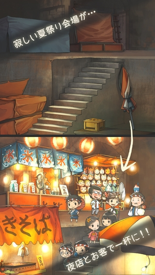 「昭和夏祭り物語 ~あの日見た花火を忘れない~」のスクリーンショット 2枚目