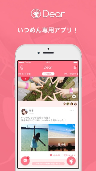 「いつめん専用アプリDear(ディアー)」のスクリーンショット 1枚目