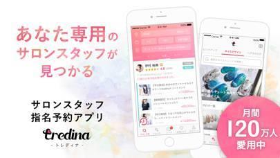 「tredina(トレディナ)/ サロン予約」のスクリーンショット 1枚目