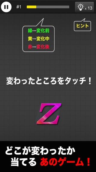 「アハ体験 どこが変わった?Z」のスクリーンショット 2枚目