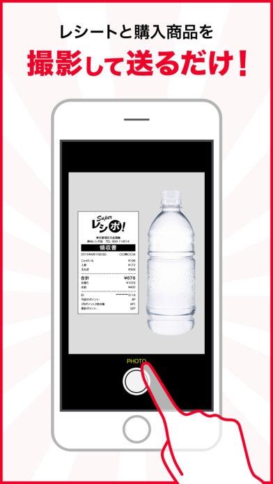 「お小遣いアプリ。ポイントをレシートで貯めよう / レシポ!」のスクリーンショット 2枚目