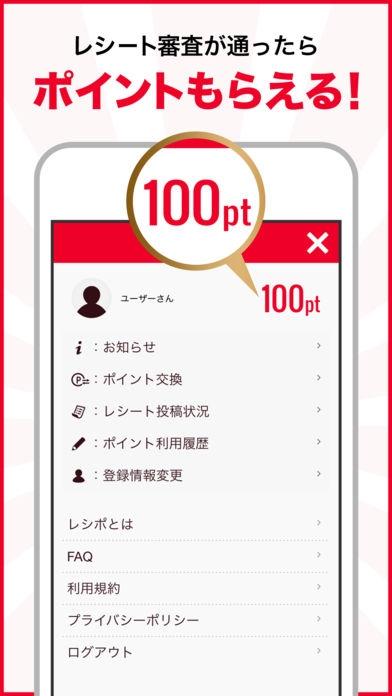 「お小遣いアプリ。ポイントをレシートで貯めよう / レシポ!」のスクリーンショット 3枚目