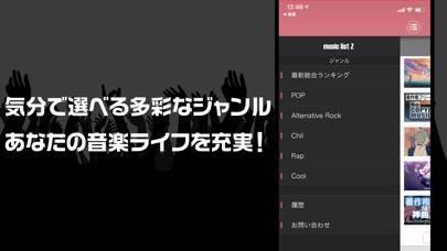 「音楽プレイヤー Music LIST Z」のスクリーンショット 2枚目