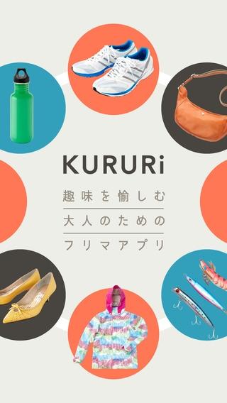 「フリマアプリ KURURi(クルリ)-趣味を愉しむ大人のためのフリマアプリ」のスクリーンショット 1枚目