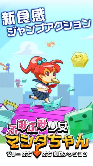 「ふみふみ少女マシタちゃん【ゼリーぷちぷち爽快アクション】」のスクリーンショット 1枚目