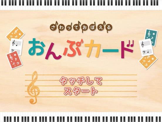 「おんぷカード」のスクリーンショット 1枚目