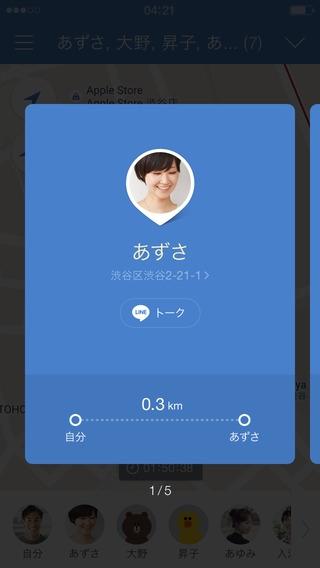 「LINE HERE」のスクリーンショット 3枚目