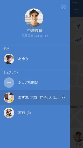 「LINE HERE」のスクリーンショット 2枚目
