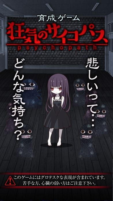 「放置育成ゲーム 狂気のサイコパス育成」のスクリーンショット 1枚目