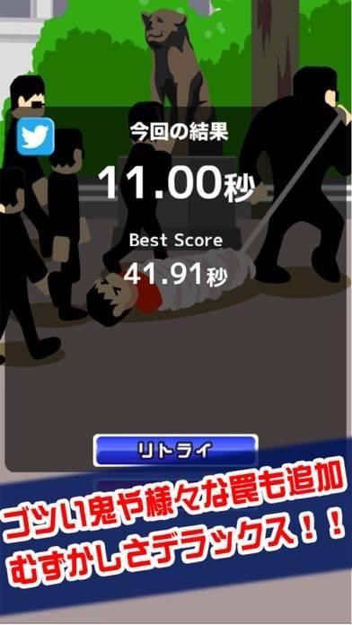 「渋谷で鬼ごっこDX〜エリア拡大&鬼増量キャンペーン中!!〜」のスクリーンショット 3枚目