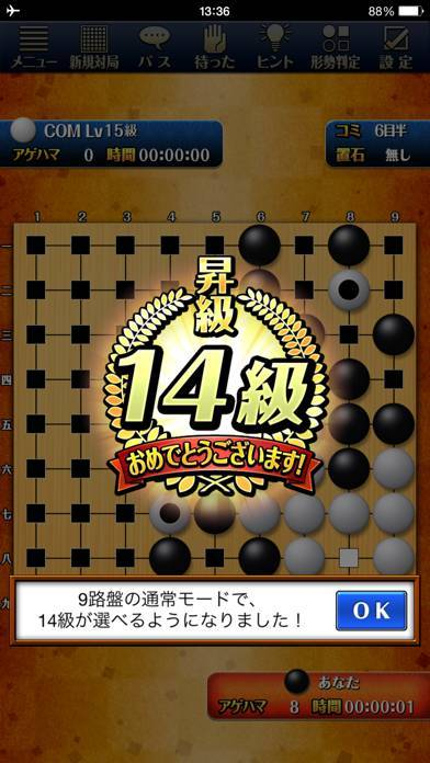 「ぐんぐん強くなる囲碁」のスクリーンショット 3枚目