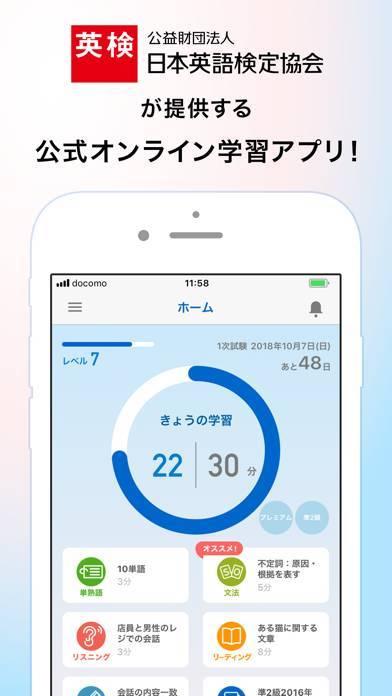 「英検公式 - スタディギア for EIKEN」のスクリーンショット 2枚目