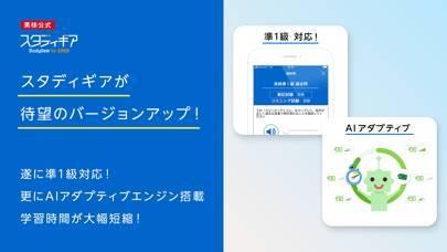 「英検公式 - スタディギア for EIKEN」のスクリーンショット 1枚目