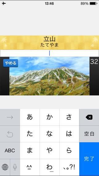 「タイピング練習 ~日本の名所~(らくらく脳トレ!シリーズ)」のスクリーンショット 2枚目
