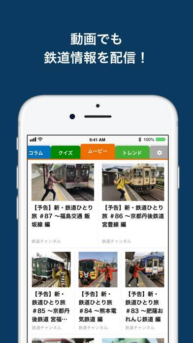 「鉄道チャンネルニュース」のスクリーンショット 3枚目