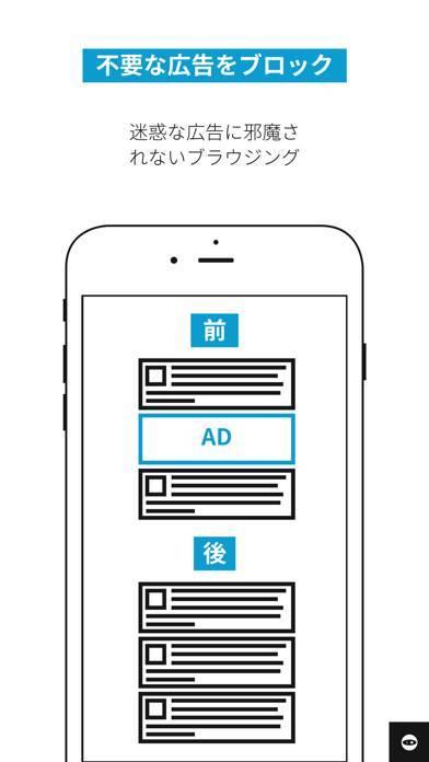 「Adblock Browser」のスクリーンショット 2枚目