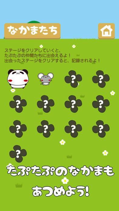 「パンダのたぷたぷ ~ たぷたぷをかぞえよう!~」のスクリーンショット 3枚目