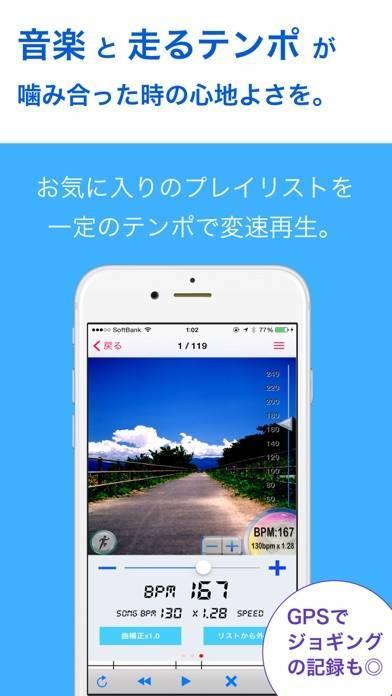 「Hi!Tempo Player ~ GPS対応ジョギング・ランニング用音楽プレーヤーアプリ」のスクリーンショット 1枚目