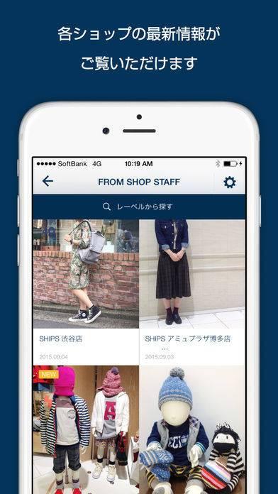 「シップス公式アプリ SHIPS app」のスクリーンショット 1枚目
