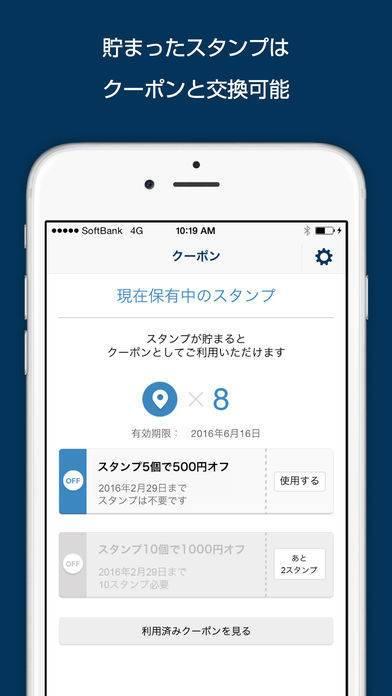 「シップス公式アプリ SHIPS app」のスクリーンショット 3枚目