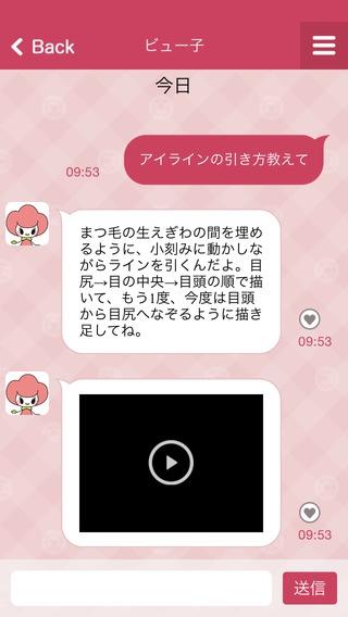 「おしえて!ビュー子」のスクリーンショット 2枚目