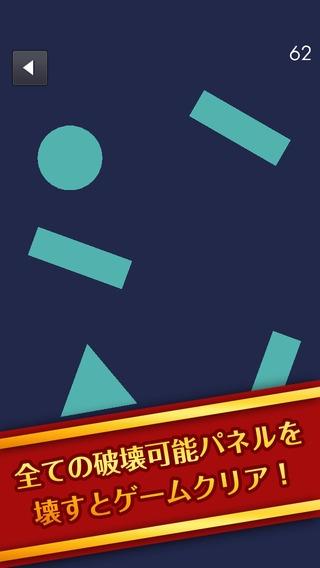 「パネルブレイカー ~PANEL BREAKER~」のスクリーンショット 2枚目